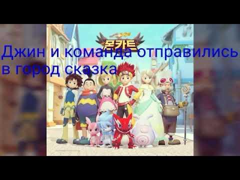Монкарт. Фанфик 1 серия. 6+