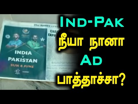 Champion Trophy New ad on Ind-Pak rivalry turns hit - Oneindia Tamil