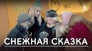 Снежная сказка (реж. Алексей Сахаров, Эльдар Шенгелая, 1959 г.)