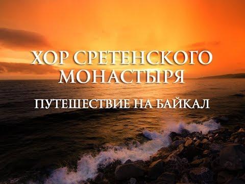 Хор Сретенского монастыря. Путешествие на Байкал