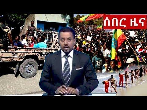 EBC breaking ethiopia news Today Dec 26, 2018 / መታየት ያለበት MUST WATCH / Ethiopia PM Dr Abiy Ahmed