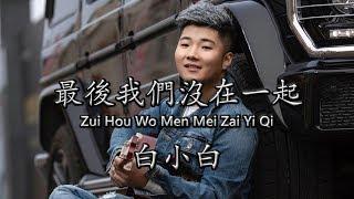 白小白 【最後我們沒在一起/Zui Hou Wo Men Mei Zai Yi Qi】【歌詞/Lyrics】