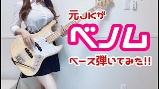 元JKが【ベノム】 をスラップしてベースで弾いてみた (bass cover)