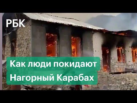 Сжигают и уходят. Жители Карабаха оставляют Азербайджану пустые дома
