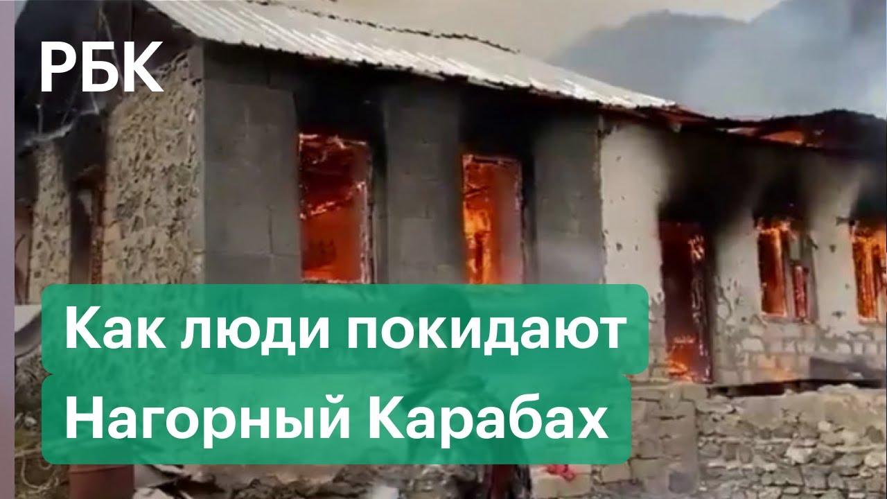 Сжигают и уходят. Жители Карабаха оставляют Азербайджану пустые дома MyTub.uz