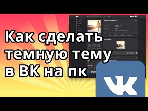 Как сделать темную тему в ВК (Вконтакте) на пк