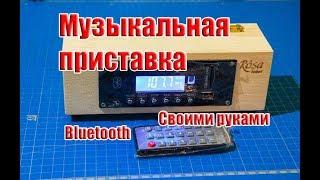 Музыкальная приставка с Bluetooth, MP3, Radio (своими руками)