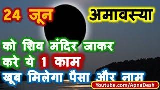 24 जून की अमावस्या को शिव मंदिर जाकर करे ये 1 काम, खूब मिलेगा पैसा और नाम   अमावस्या के उपाय