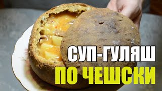 Суп-гуляш в хлебе по чешски