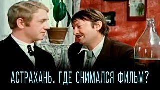 Астрахань. Где снимался фильм. Леонид Гайдай. Ул. Никольская.