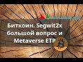 Майнинг дома. Биткоин (Bitcoin) Segwit2x большой вопрос и Metaverse ETP