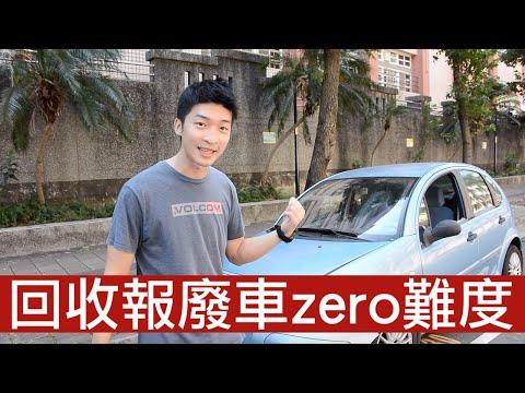 【喂喂Life Share】第一次報廢車回收就上手!Feat. zero zero ...