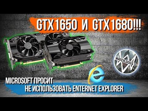 GTX 1650 и 1680 готовятся к выходу, Watch Dogs 3 и Microsoft просит забыть про Explorer