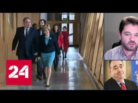 Бывший первый министр Шотландии арестован за домогательства - Россия 24