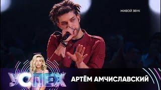 Артем Амчиславский | Шоу Успех