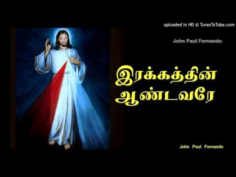 Divine Mercy - Irakkathin Aandavare Song -TAMIL CATHOLIC SONGS
