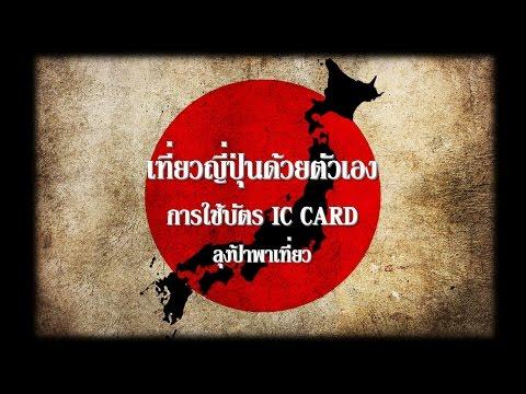 เที่ยวญี่ปุ่นด้วยตัวเองโดยใช้ IC CARD (บัตรเติมเงิน) โดยลุงป้าพาเที่ยว