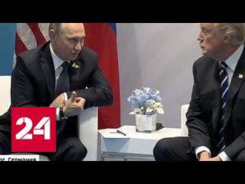 СМИ: встреча Путина и Трампа может пройти без заявлений