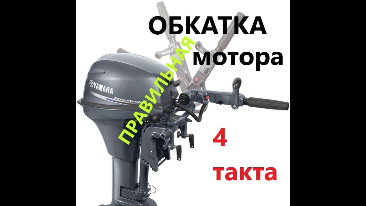 Правильная обкатка четырехтактного мотора!