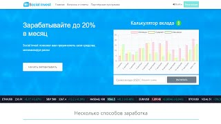 Social Invest - какой он?