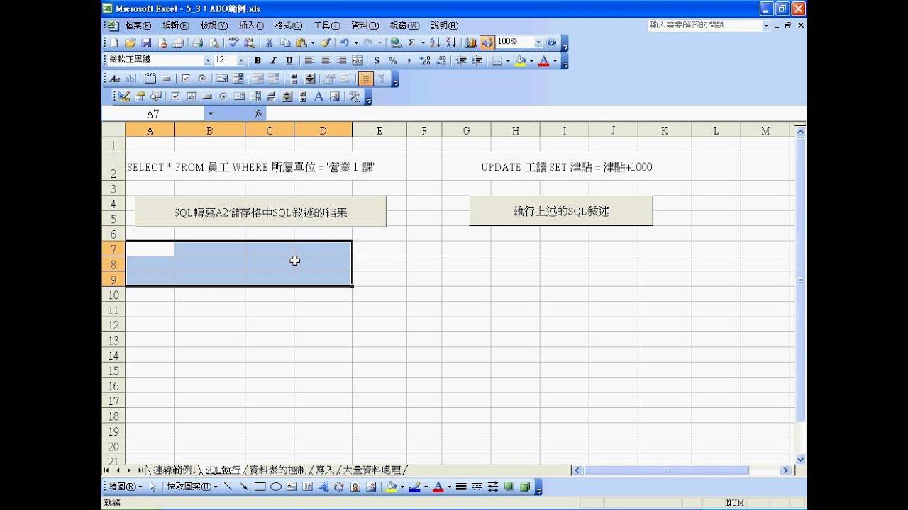 04 利用範例說明SQL語法的執行 - YouTube