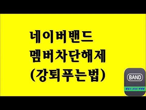 [25강] - 네이버밴드 멤버차단해제(강퇴푸는법)-(제임스SNS마케팅)