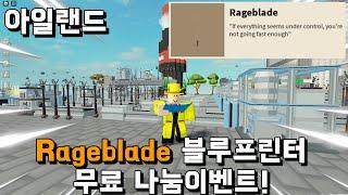[로블록스] 아일랜드 Rage Blade 블루프린터 무…