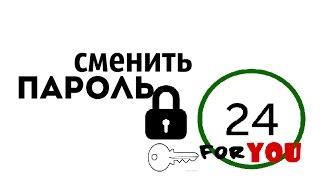 смена пароля в Приват24