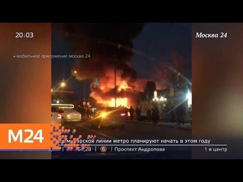 У платформы Лианозово горели бесхозные торговые ряды - Москва 24