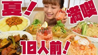 【BIG EATER】10 servings! Perfect4SUMMER! Cold noodles and Vege Curries!【MUKBANG】【RussianSato】