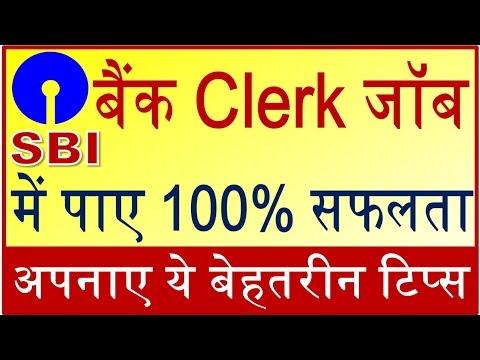 बैंक क्लर्क परीक्षा की तैयारी कैसे करे SBI Clerk Exam Preparation Tips 2017
