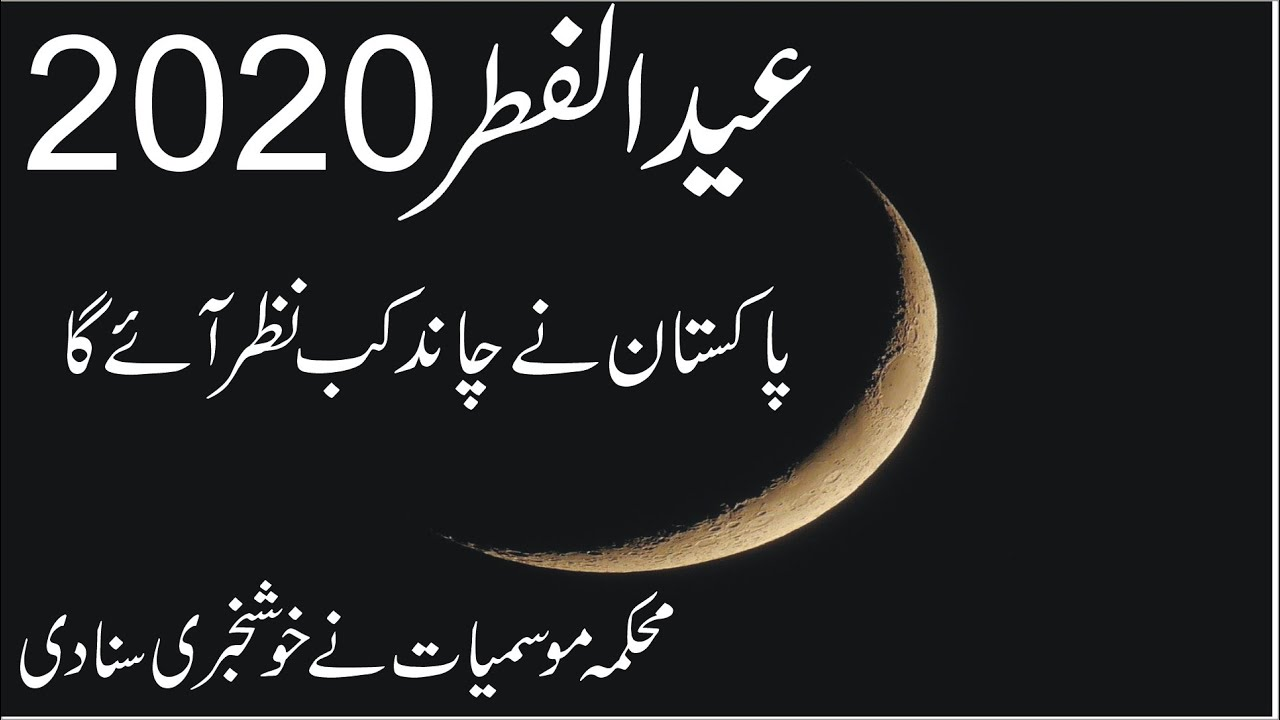 Eid ul-Fitr 2020: Date and time of moon sighting in India