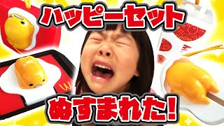 【Treasure hunting】 Happy set igitama's toy hidden! Do not forget it in the opening review!