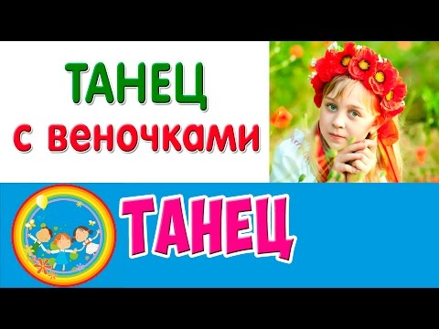 Хореография для детей, детские танцы. Видео, описание