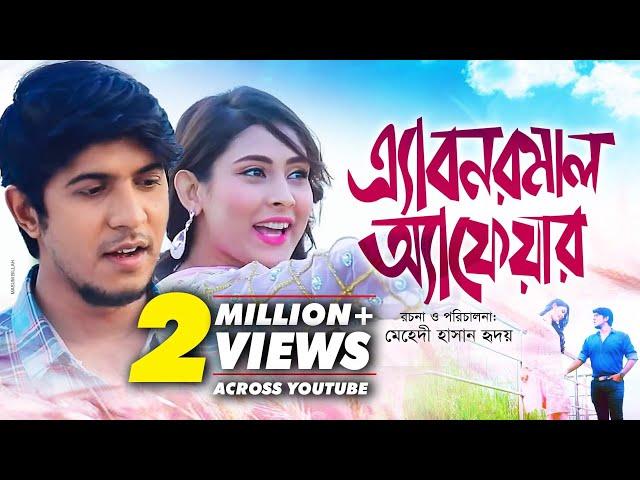 Abnormal Affair   এ্যাবনরমাল অ্যাফেয়ার   Eid Telefilm 2018   Ft Tawsif Mahbub & Mehjaben