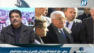 الأعرج : سلطات الاحتلال الإسرائيلي ترفض الانصياع لإرادة المجتمع الدولي وتتهرب من عملية السلام