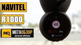 NAVITEL R1000 обзор видеорегистратора 2019
