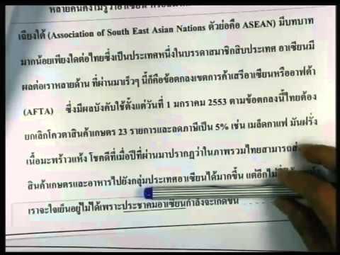 ปี 2556 วิชา ภาษาไทย ตอน GAT (เชื่อมโยง) วิเคราะห์ข้อสอบ ตอนที่ 1
