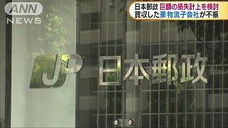 日本郵政が、今年3月期の決算で巨額の損失の計上を検討していることが分...