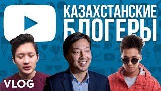 Казахстанский Ютуб/ Рашев, Ашим, Самрат | VLOG