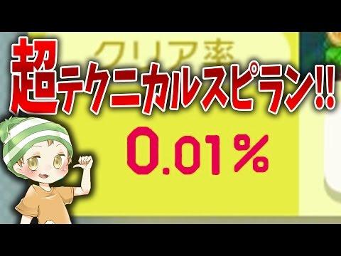 【マリオメーカー】総プレイ4時間!クリア率0.01%の超テクニカルスピランをクリアしたった【実況プレイ】