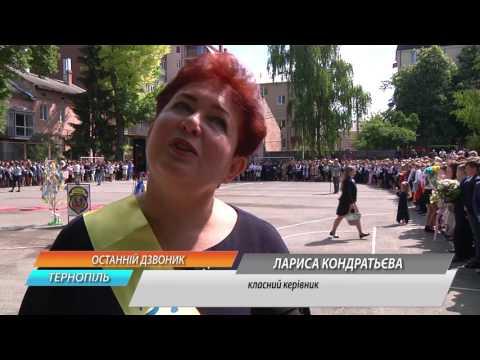TV-4: Свято останнього дзвоника у Тернополі