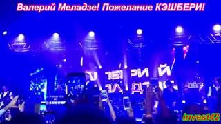 Пожелание КЭШБЕРИ! Валерий Меладзе.