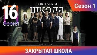 Закрытая школа. 1 сезон. 16 серия. Молодежный мистический триллер