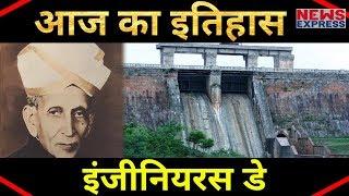 15 Sep| Today's History| M. Visvesvaraya के जन्मदिन पर मनाया जाता है Engineer's Day
