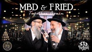 MBD & Fried: Together Again – The Freilach Band & Shira Choir ShasAThon 2019/5779