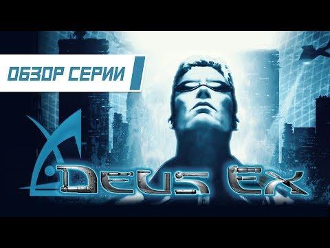 """Обзор серии """"Deus Ex"""". Часть 1"""
