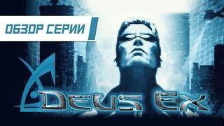 Одна из лучших игр всех времён и народов родоначальник культовой киберпанксерии и просто шедевр на века