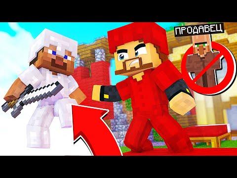 Видео: ВОЗВРАЩЕНИЕ В МАЙНКРАФТ БЕД ВАРС! ИГРАЮ С ЗАПРЕТОМ НА ТОРГОВЛЮ С ЖИТЕЛЯМИ! - Minecraft Bed Wars