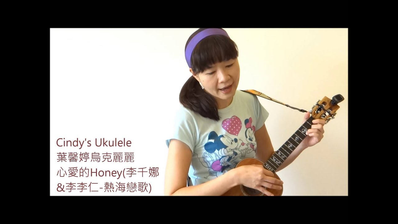 Cindy's Ukulele葉馨婷烏克麗麗-心愛的Honey (李千娜+李李仁-熱海戀歌) --(Cindy老師) - YouTube